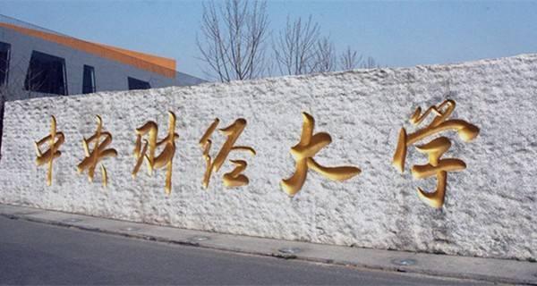 中央财经大学 学校大门