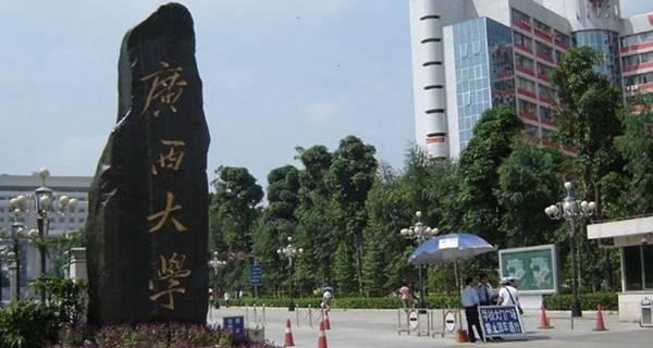 广西大学广西大学招生信息网_广西大学是985吗?广西大学是211吗?