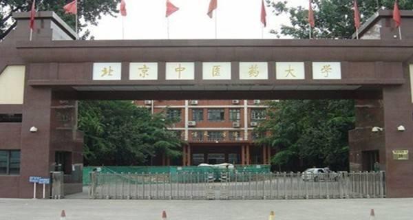 北京中医药大学校门