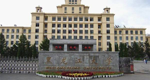 黑龙江大学校门