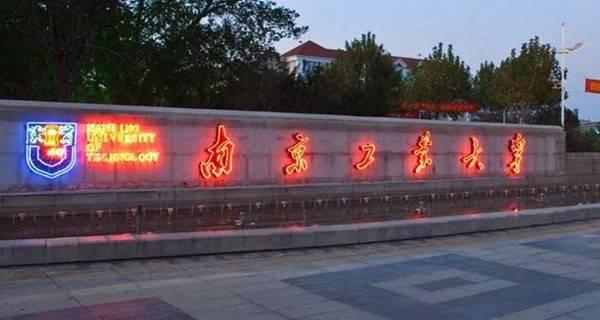 南京工业大学 学校大门夜景