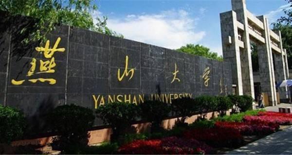 燕山大学校门