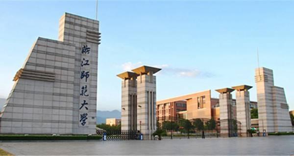 浙江师范大学 东门