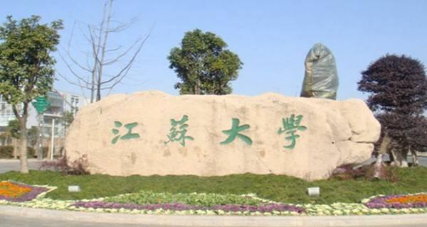 江苏大学校门
