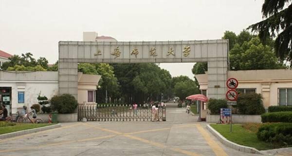 上海师范大学校门