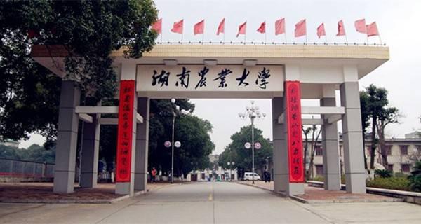 湖南农业大学校门