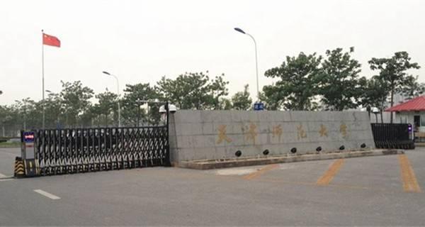1999年4月,原天津师范大学,天津师范高等专科学校,天津教育学院合并
