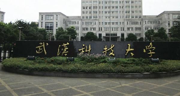 武汉科技大学校门