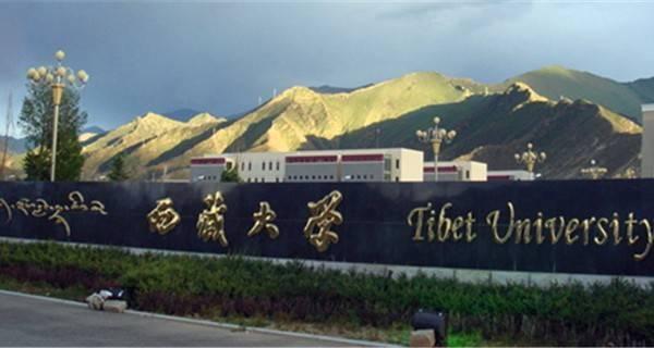 西藏大学校门