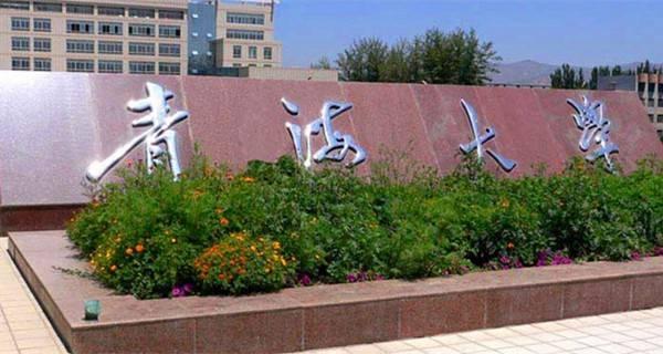 青海大学校门