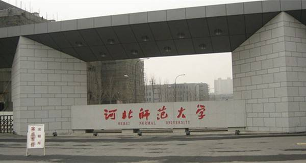 河北师范大学校门