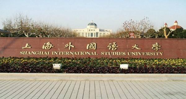 上海外国语大学校门