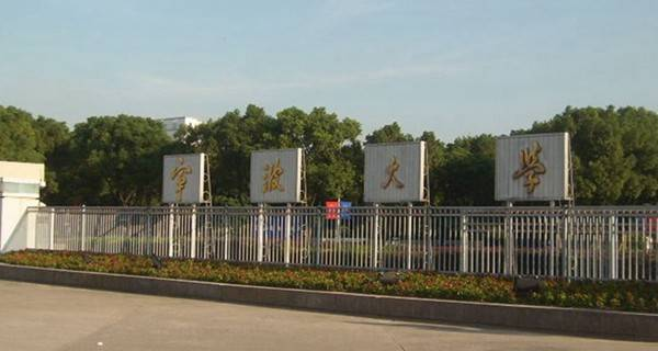 宁波大学校门