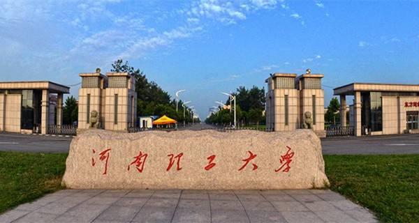 [河南理工大学2016年录取分数线]2016河南理工大学艺术类专业录取分数线