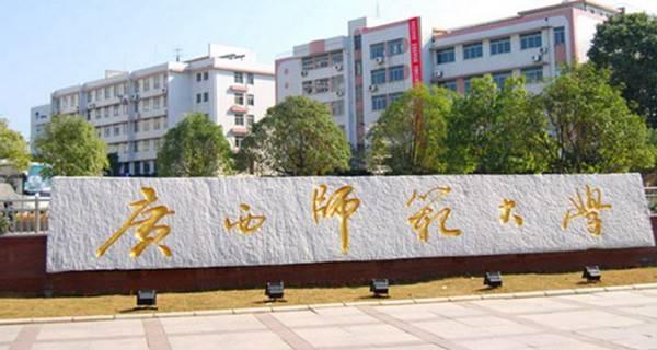 广西师范大学校门