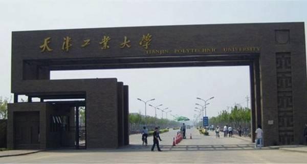 天津工业大学 学校大门