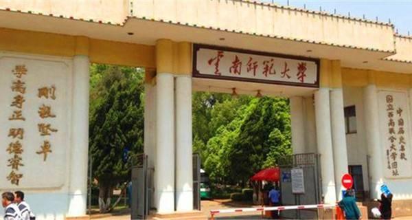 师范大学排名_云南师范大学2017全国最新排名第138名_云南师范大学排名2017全国