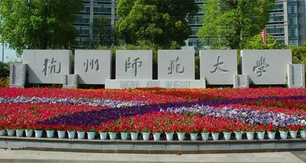 杭州师范大学校门