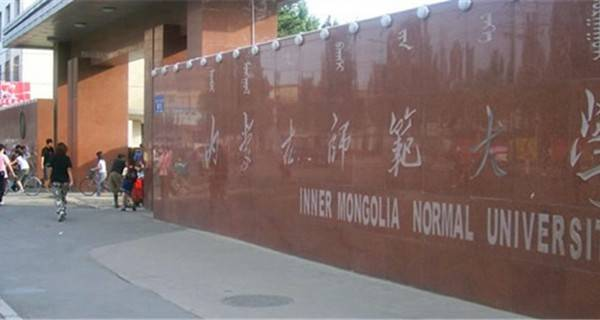 内蒙古师范大学鸿德学院_内蒙古师范大学是985吗?内蒙古师范大学是211吗?