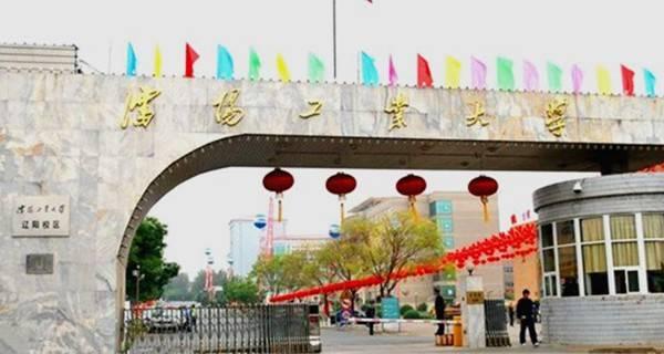 沈阳工业大学校门