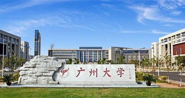 广州大学校门