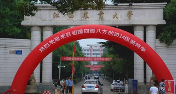 江西農業大學 學校大門