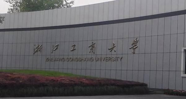 浙江工商大学校门