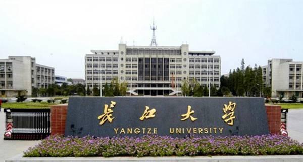 长江大学校门