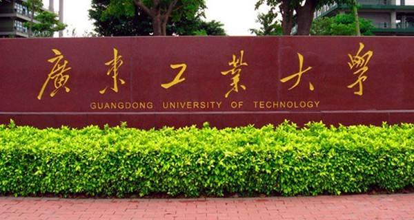 广东工业大学2017全国最新排名第161名