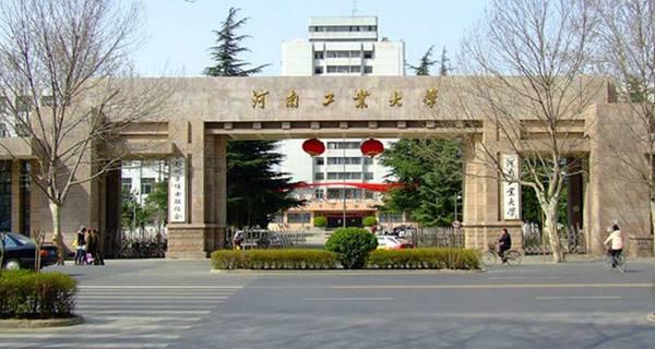 河南工业大学怎么样 好不好