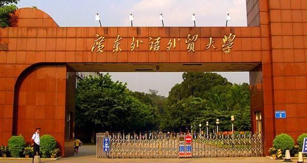 广东外语外贸大学校门