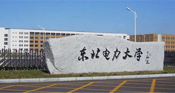 东北电力大学 学校大门
