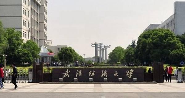 武汉纺织大学校门
