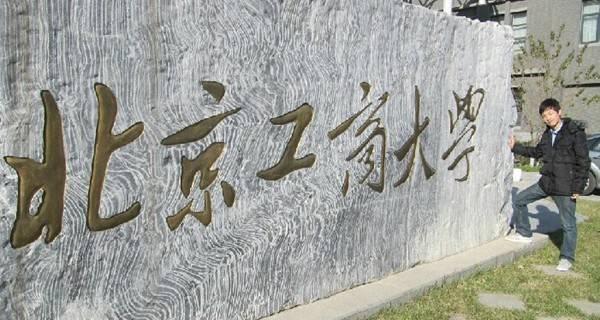 北京工商大学 校名石
