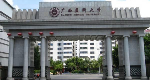 广西医科大学教务处|广西医科大学是985吗?广西医科大学是211吗?