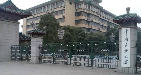 2017年中国十大民族类大学排名
