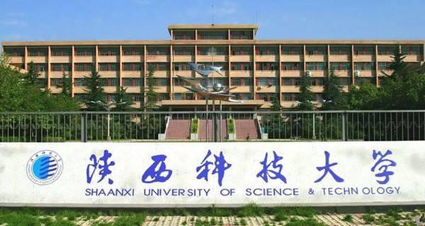 陕西科技大学镐京学院怎么样|陕西科技大学怎么样好不好