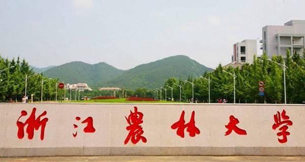 浙江农林大学校门