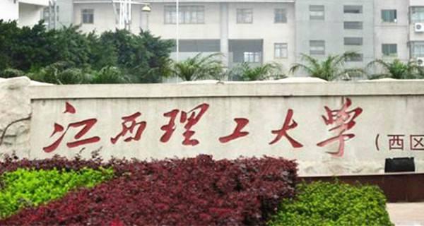 江西理工大学 西区大门