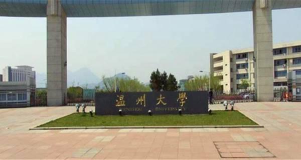 温州大学校门