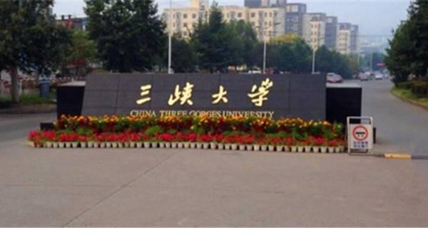三峡大学校门