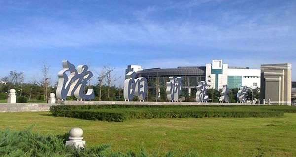 沈阳师范大学2017全国最新排名第265名