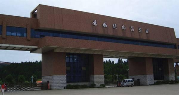 景德镇陶瓷学院 学校大门