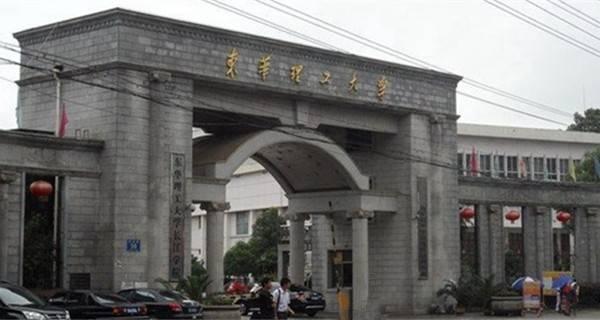 东华理工大学 学校大门