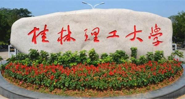 桂林理工大学校门
