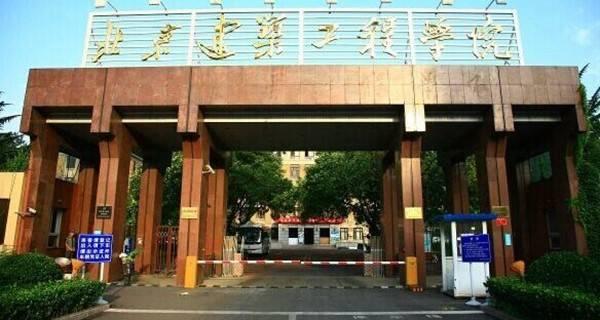 北京建筑大学 学校大门