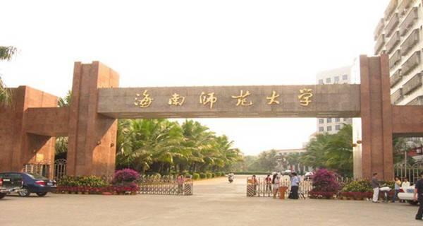 海南师范大学校门