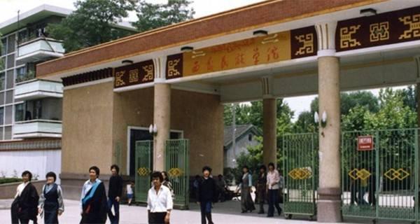 西藏民族大学校门