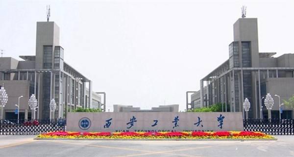 西安工业大学校门