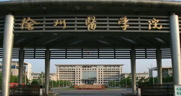 徐州医学院校门